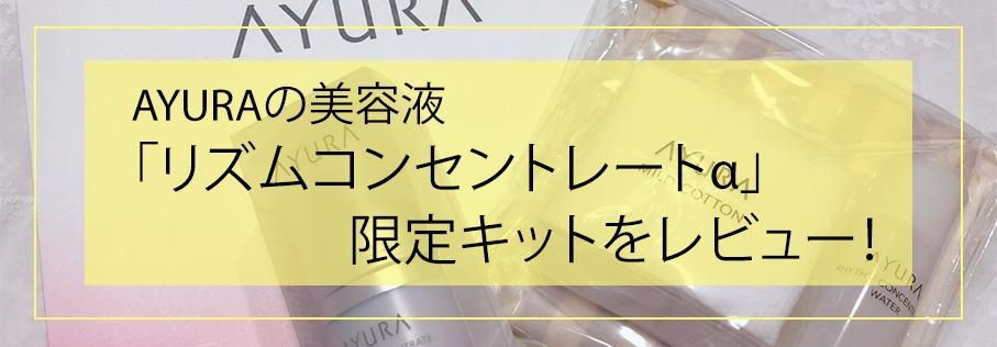 タイトル AYURAの美容液「リズムコンセントレートα」限定キットをレビュー!