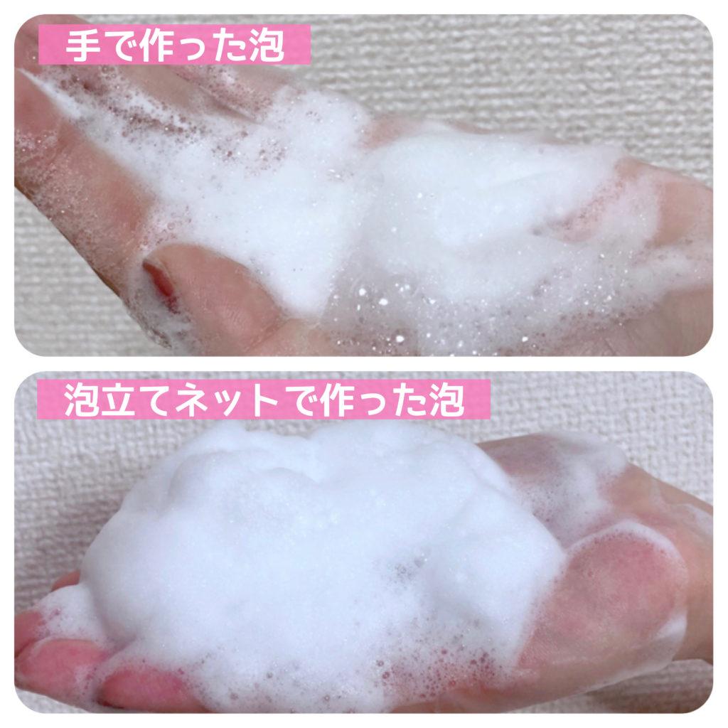 手で泡立てた泡と泡立てネットで作った泡の比較