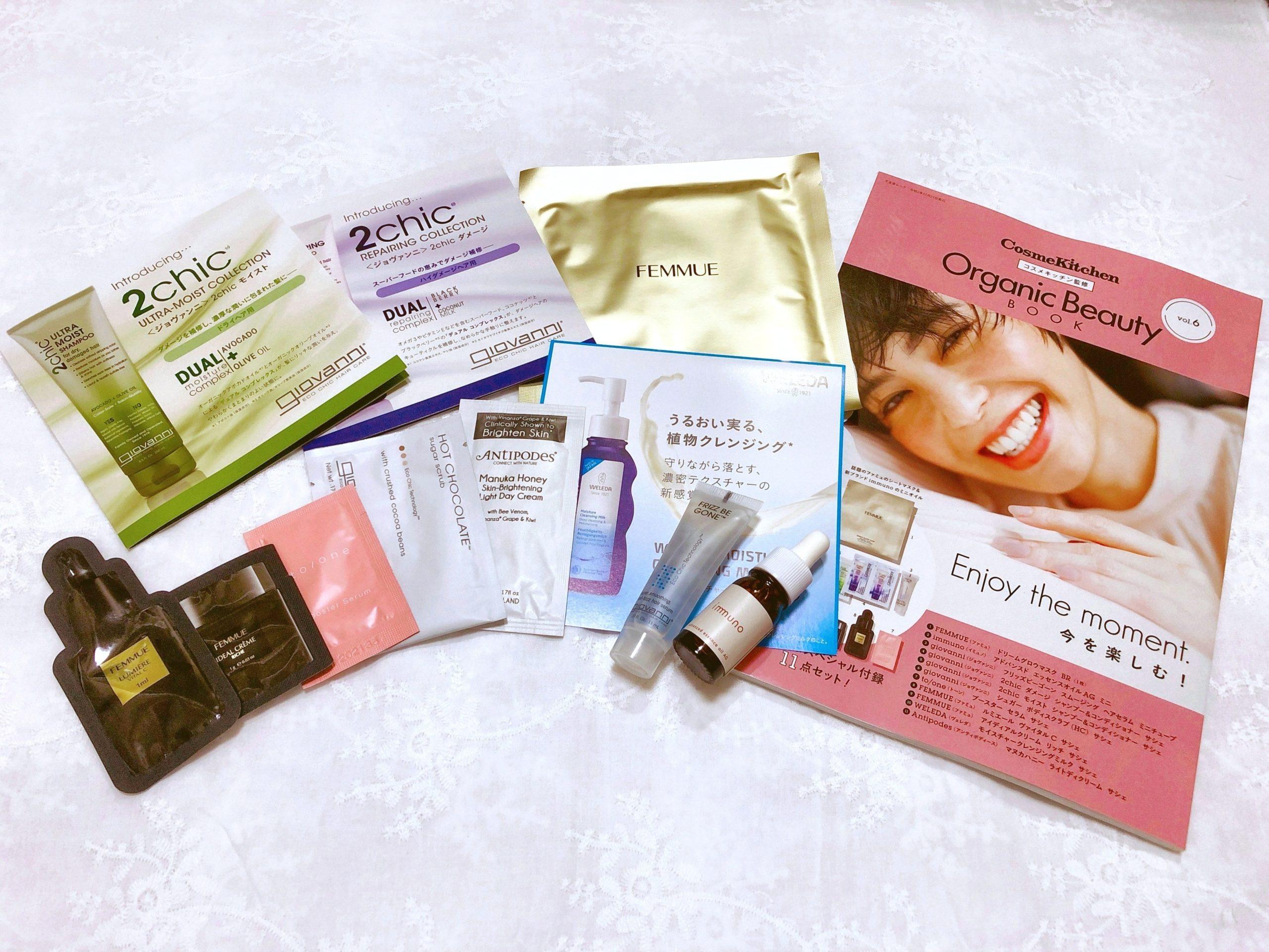 【コスメキッチンムック本】Organic Beauty Book Vol.6