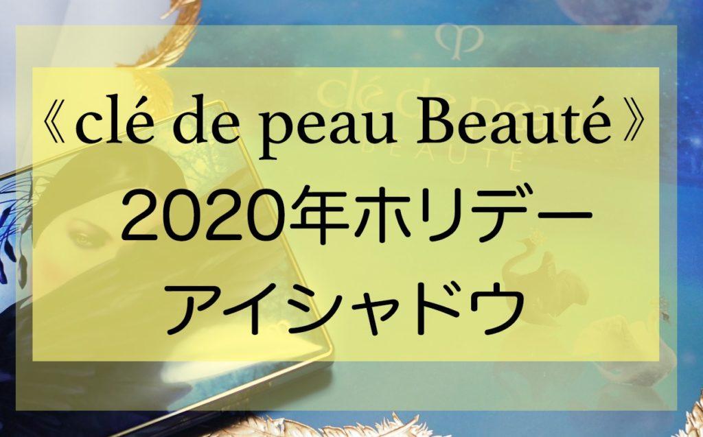 タイトル 《clé de peau Beauté》2020年ホリデー☆アイシャドウ