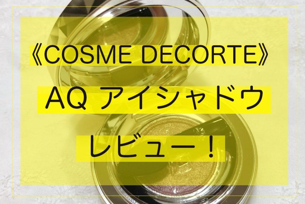 タイトル画像 《COSME DECORTE》AQ アイシャドウのレビュー!