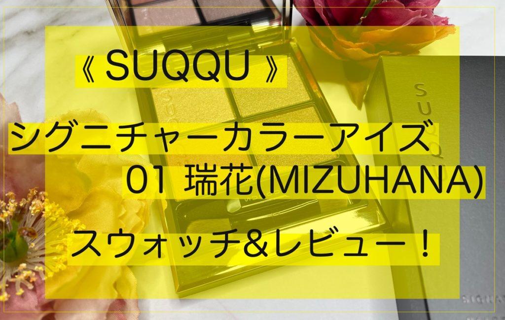 《SUQQUシグニチャーカラーアイズ 01 瑞花 スウォッチ&レビュー!