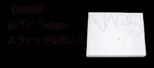 《NARS》 白パケ「tokyo」 スウォッチ&使い方