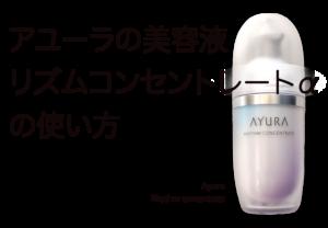 ayura rhythm concentrate